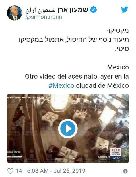 Israeli crime boss shot dead in Mexico was underworld 'legend